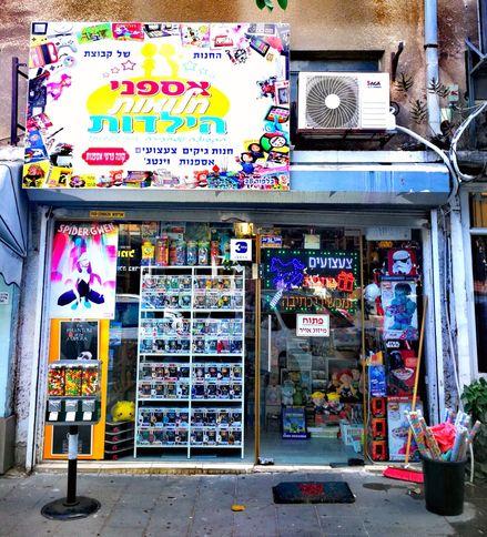 חנות אספני חלומות הילדות