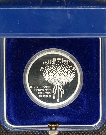 1 שקל 1999 היטק בישראל