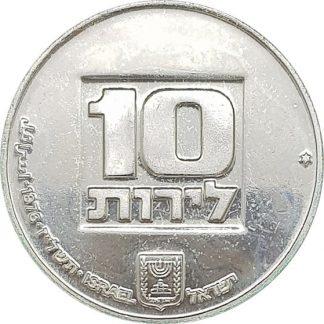 10 לירות 1976 חנוכיה מארצות הברית