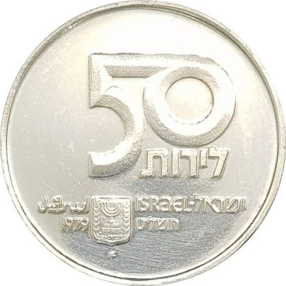 50 לירות 1979 אם הבנים