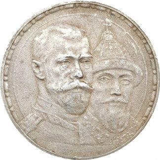 1 רובל 1913 300 שנה לבית מלוכה רומנוב