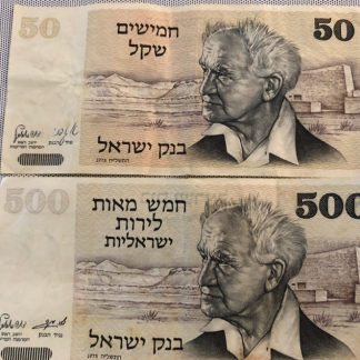 שטרות ישראל