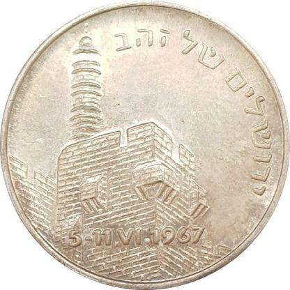מדלית נצחון ששת הימים / משה דיין