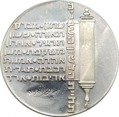 10 לירות 1974, יום העצמאות ה26 של ישראל