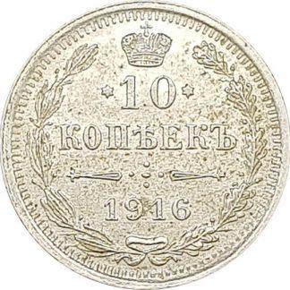10 קופייק 1916 אימפריה רוסית