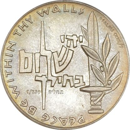 """Israel """"Valor"""" – """"Peace Be Within Thy Walls"""" silver meda 1958"""