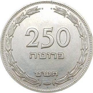 250 פרוטה 1949 מכסף