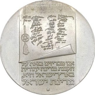 10 לירות 1973 יום העצמאות 25 לישראל