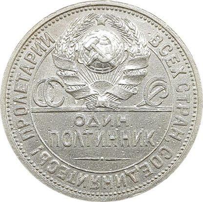 50 קופייק 1927 ברית המועצות