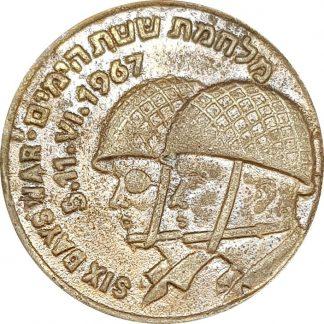 מדליה נצחון מלחמת ששת הימין משה דיין ויצחק רבין