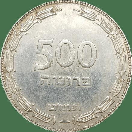 500 פרוטה 1949