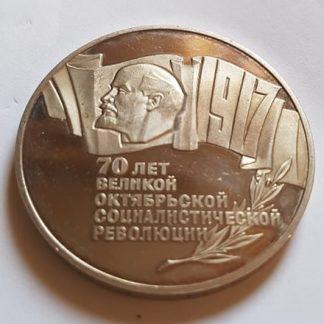 5 רובל 1987