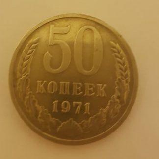 50 kopeek 1971