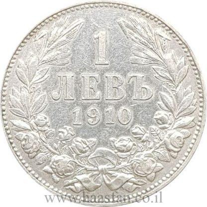 1 לב 1910 בולגריה