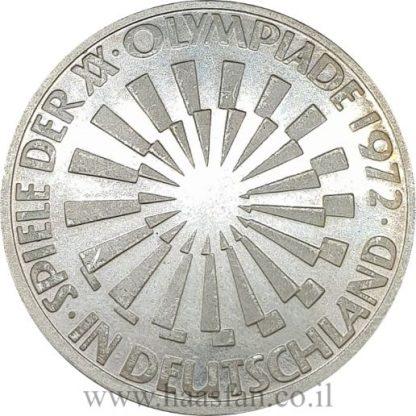 10 מארק 1972 מכסף 0.625, גרמניה - אולימפיאדת מוניץ