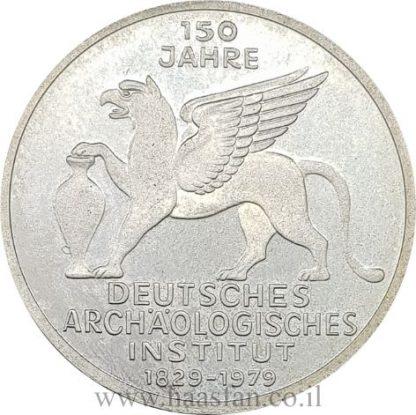 5 מארק 1979 מכסף 0.625 - 150 שנה למכון הארכיאולוגי הגרמני