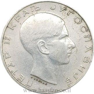 50 דינר 1938 יוגוסלביה 2
