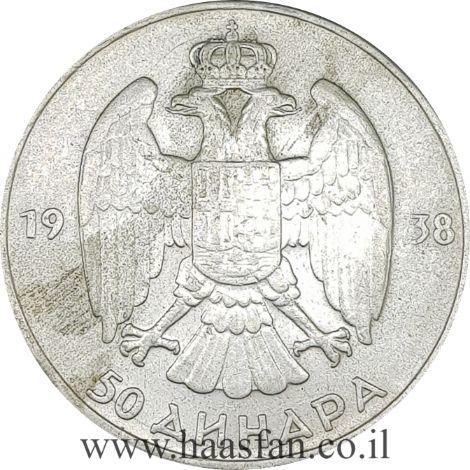 50 דינארה 1938 מכסף 0.750, יוגוסלביה