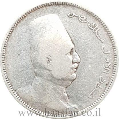 5 פיסטרס 1923, מצריים