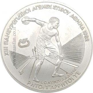 250 דרחמאי 1982 מכסף 0.900, 14.44 גרם, יוון , כמות הטבעה – 150,000 יחידות בלבד