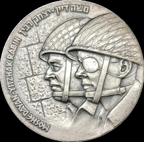 מדליית נצחון
