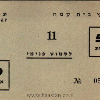 50 אגורות – קיבוץ בית קמה, 1966/1967 – אמצעי תשלום