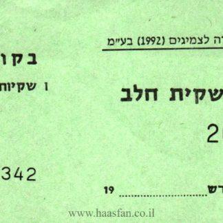 """תלוש שקית חלב - אליאנס חברה לצמיגים בע""""מ, 1992 - אמצעי תשלום"""