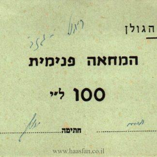 המחאת-פנימית - 100 לירות - קיבוץ שער הגולן - אמצעי תשלום