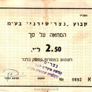 המחאה על סך 2.50 לירות - קיבוץ נצר-סירני, 1964 - אמצעי תשלום