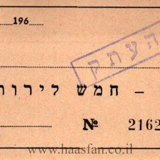 5 לירות - קיבוץ ברור-חיל, שנות ה60 - אמצעי תשלום (לבן)
