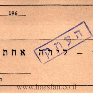 1 לירה - קיבוץ ברור-חיל, שנות ה60 - אמצעי תשלום (פנימי)