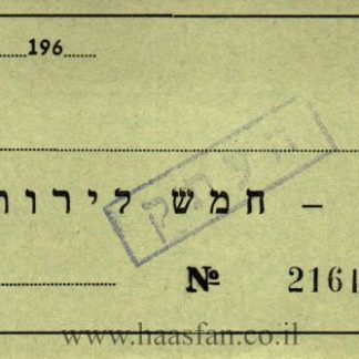 5 לירות - קיבוץ ברור-חיל, שנות ה60 - אמצעי תשלום (ירוק)