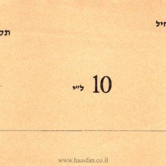 10 לירות - קיבוץ ברור-חיל,1970 - אמצעי תשלום (ללא מספר סידורי)
