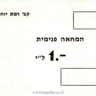 המחאת-פנימית - 1 לירה - קיבוץ רמת יוחנן - אמצעי תשלום