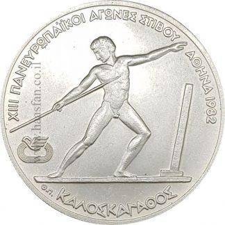 250 דרחמאי 1981 מכסף 0.900, 14.44 גרם, יוון , כמות הטבעה – 150,000 יחידות בלבד