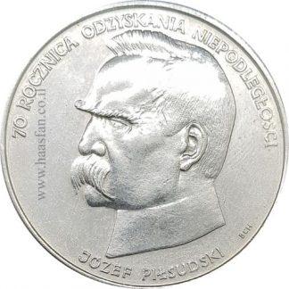 50,000 זלוטי משנת 1988, פולין, כסף 0.750 - יום העצמאות ה70