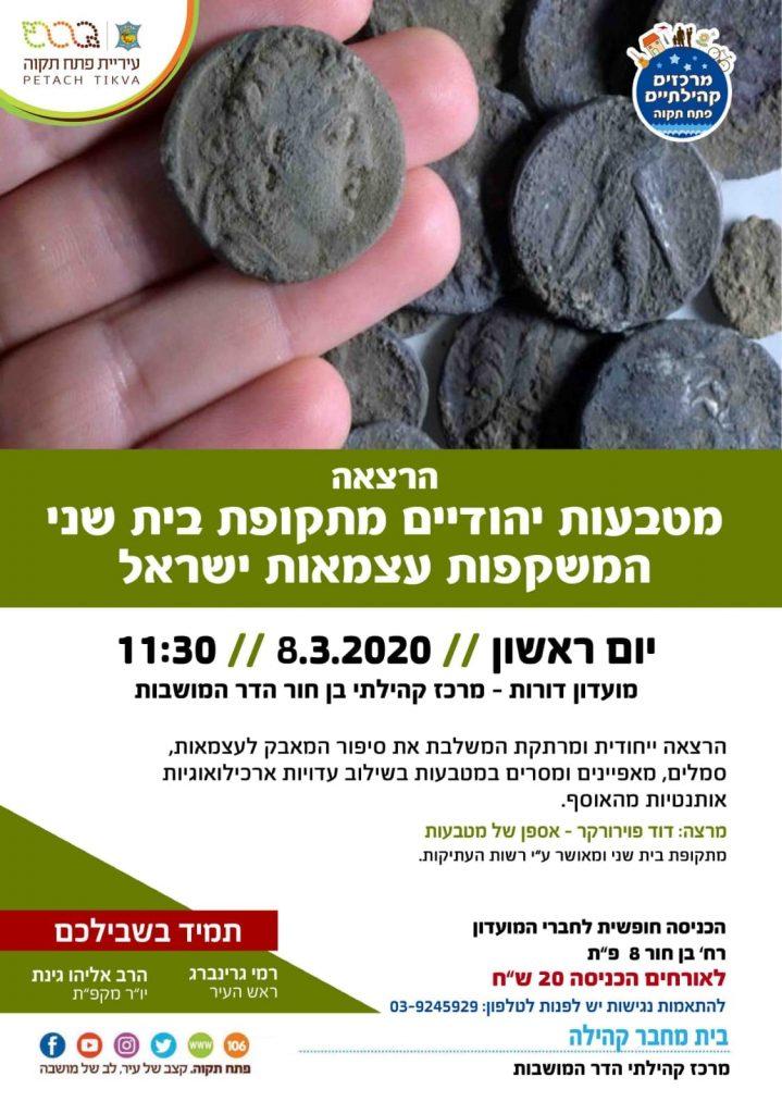 הרצאה מטבעות עתיקים