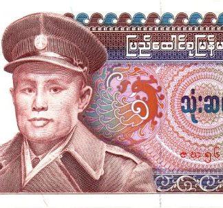 35 קיאטס 1986, בורמה - UNC