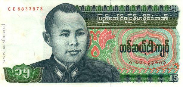 15 קיאטס 1986, בורמה - UNC