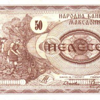 100 דנארי 1992, מקדוניה - UNC