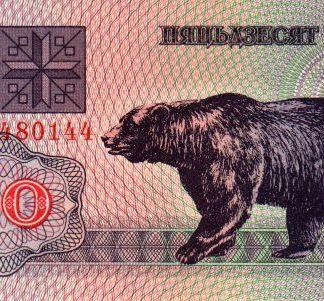 50 רובל 1992, בלרוס