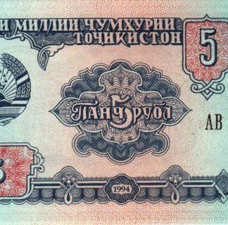 5 רובל 1994, טג'יקיסטן - UNC