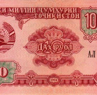 10 רובל 1994, טג'יקיסטן - UNC