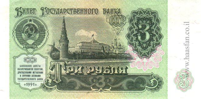 3 רובל 1991, ברית המועצות