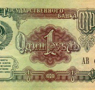 1 רובל 1991, ברית המועצות