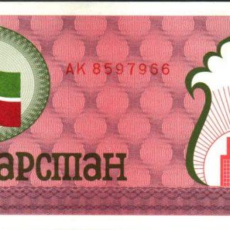 100 רובל 1991, טטרסטן - Uniface Note