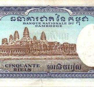 50 ריאלס 1972, קמבודיה - UNC