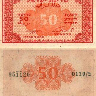 """50 פרוטה 1952 (תשי""""ב) במצב UNC, חתימות של לוי אשכול ואברהם נאמן"""