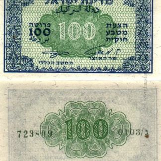 """100 פרוטה 1952 (תשי""""ב) במצב UNC, חתימות של לוי אשכול ואברהם נאמן"""