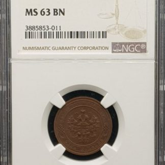 """1 קופייק 1914CNB מדורגת ע""""י חברת NGC בדירוג גבוהה MS63 BN"""